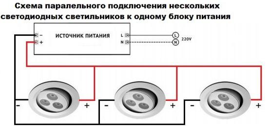 Схема подключения нескольких светодиодных светильников