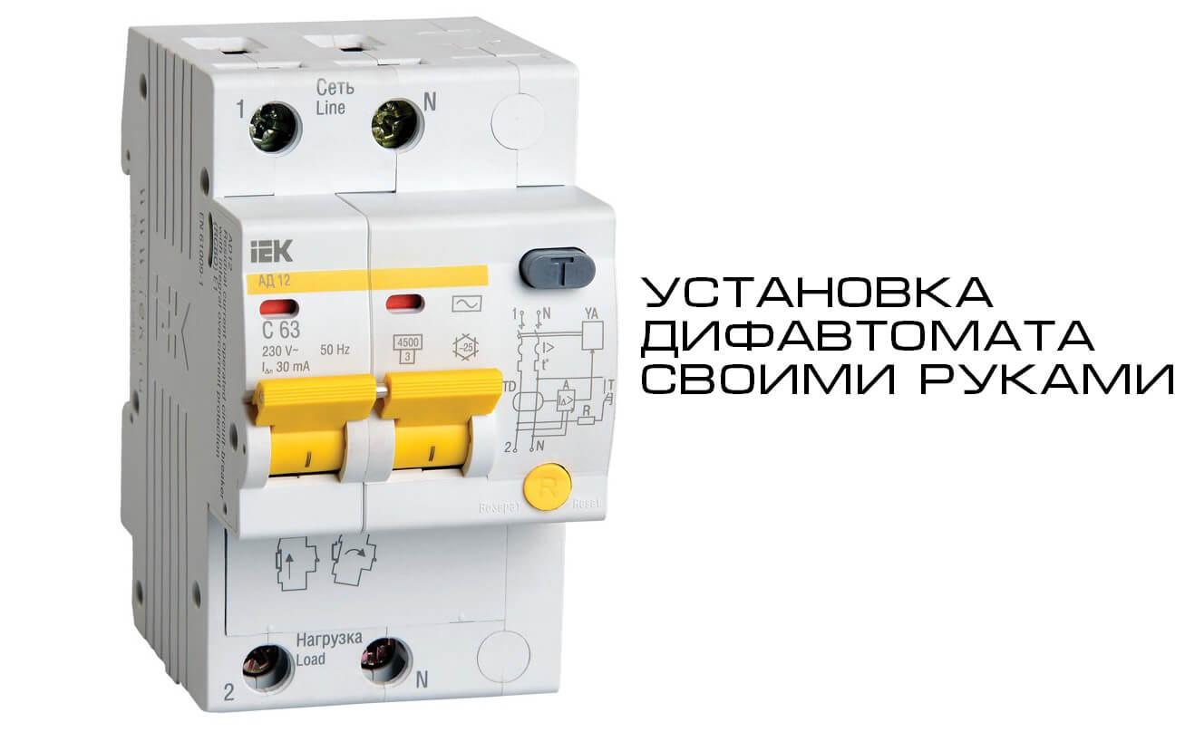 Установка и подключение дифавтомата своими руками схема фото видео