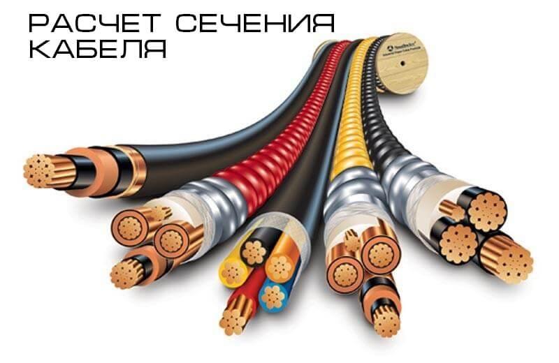 Как рассчитать сечение кабеля или провода по току мощности длинне