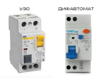 узо или дифавтомат что выбрать для установки в щитке