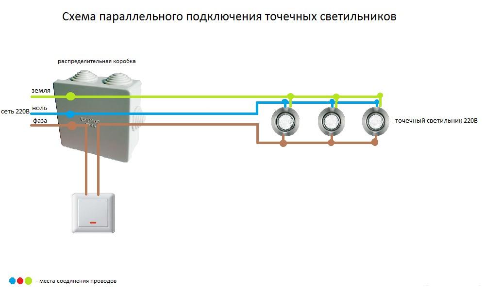 Схема параллельного подключения светильников